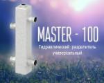 Master - 100 гидравлический  разделитель универсальный