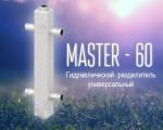 Гидравлический  разделитель  60 кВт