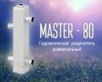 Гидравлический  разделитель универсальный 80 кВт