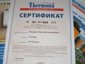 Сертификат Thermona
