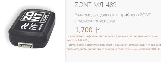 радио модуль МЛ-489