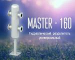 Master - 160 гидравлический  разделитель универсальный