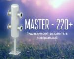 Master - 220+ гидравлический  разделитель универсальный