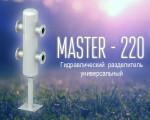 Master - 220 гидравлический  разделитель универсальный