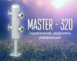 Master - 320 гидравлический  разделитель универсальный