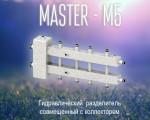 Master - М5 гидравлический  разделитель совмещенный с коллектором