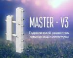 Master - V3 гидравлический  разделитель совмещенный с коллектором