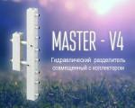 Master - V4 гидравлический  разделитель совмещенный с коллектором