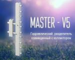 Master - V5 гидравлический  разделитель совмещенный с коллектором