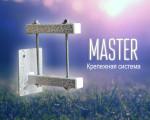 Master - крепежная система гидрострелки