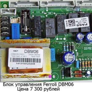 Плата управления DBM06 Ferroli (39826984)