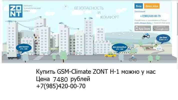 ZONT-H-11
