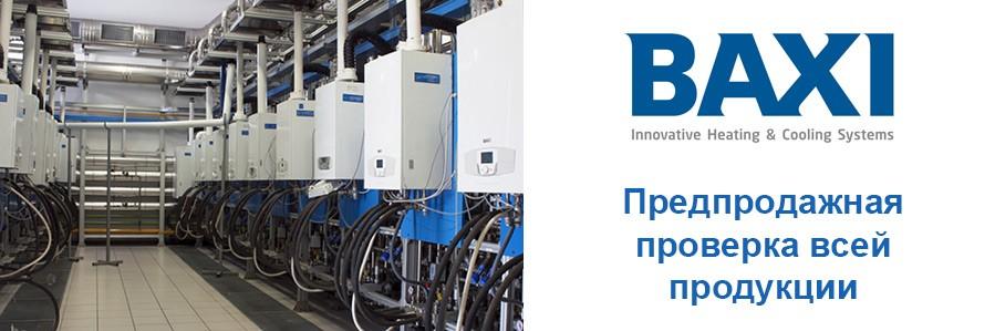 Основные модели настенных газовых котлов фирмы Baxi