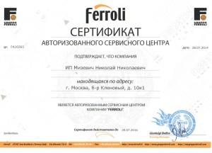 сертификат «Ferroli»