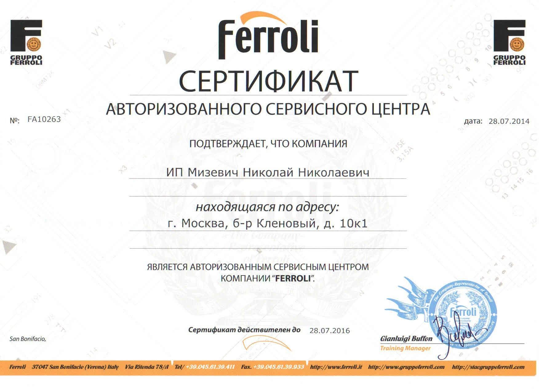 Авторизованный сервисный центр Ferroli - гарантии безупречного качества