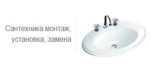 Слесарь сантехник москва