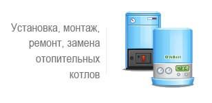 Цена на установку газовых котлов отопления