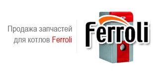 Ремонт газовых котлов ferroli
