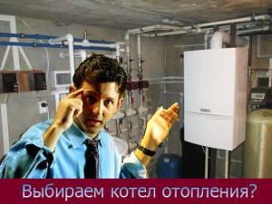 подбор котла отопления