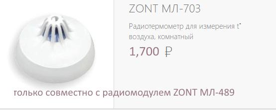 Радиотермометр ZONT МЛ-703