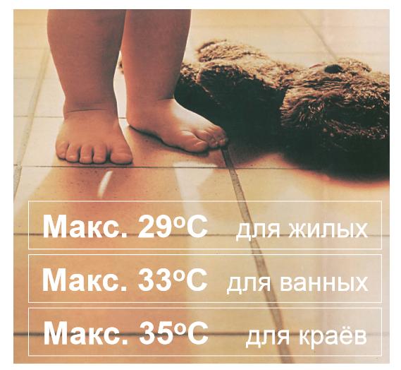 температура теплого пола