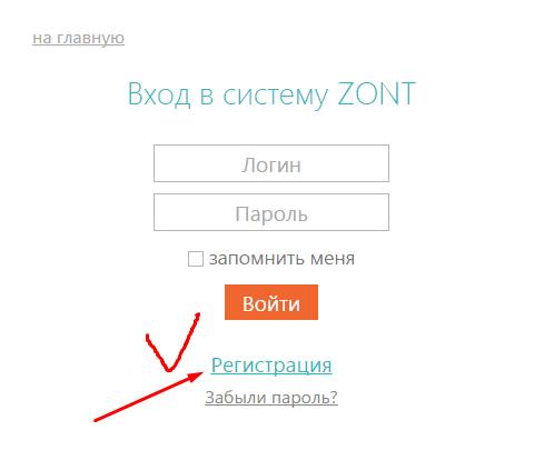 регистрация в zont